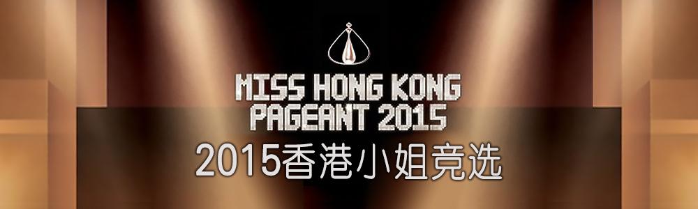 2015香港小姐竞选