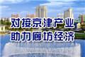 对接京津产业 助力廊坊经济