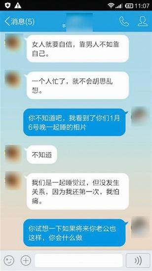陈秀和小兰对话记录:小兰承认跟黄刚有亲密关系。