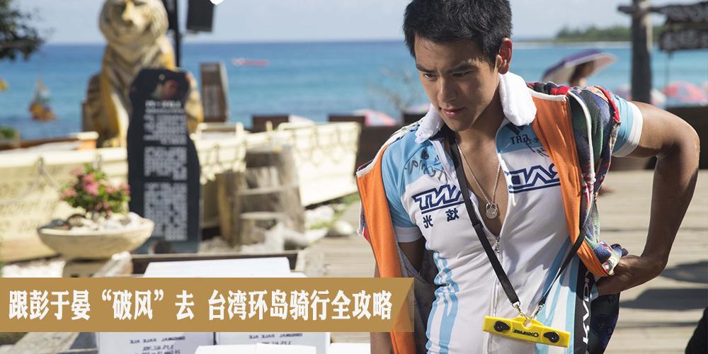 """跟彭于晏""""破风""""去 台湾环岛骑行全攻略"""