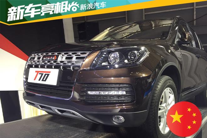 四川野马T70亮相 5款车型预售7.58万元起