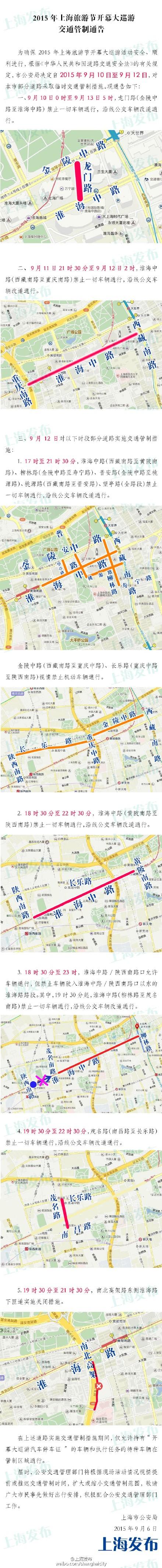2015上海旅游节大巡游交通管制通告公布