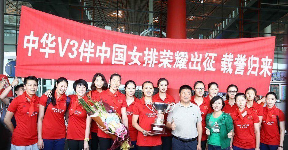 中国女排凯旋受到热烈欢迎!