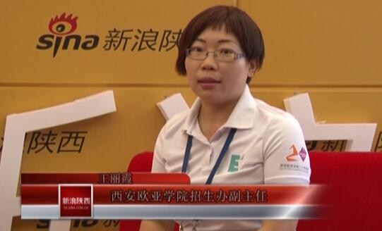 欧亚学院招生办副主任王丽霞做客新浪陕西