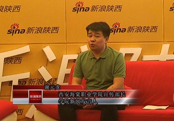 西安海棠职业学院宣传部长做客新浪陕西