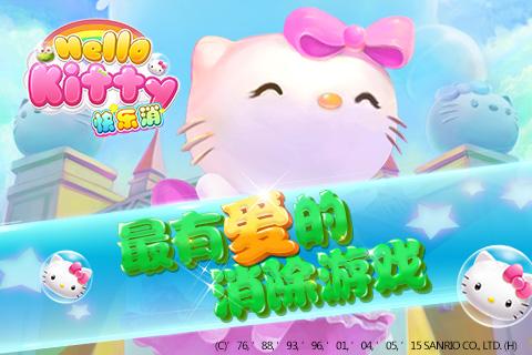 Hello Kitty快乐消游戏截图
