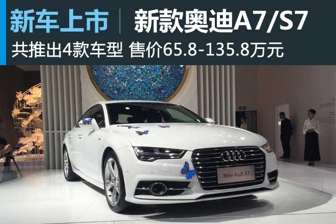 新奥迪A7/S7正式上市 售65.8-135.8万元