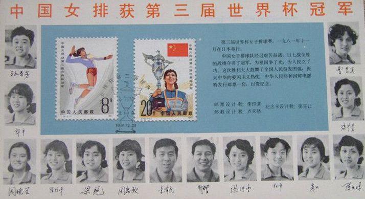 1981年 女排世界杯(日本)