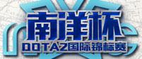 南洋杯DOTA2国际锦标赛