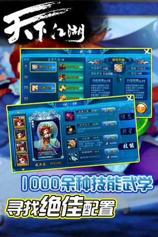 天下江湖游戏截图