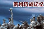 贵州抗战记忆