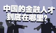 中国的金融人才到底在哪?