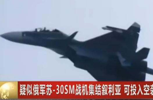 俄军苏24集群集结叙利亚 疑似苏30SM战机部署