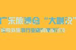 """2015广东旅博会""""大咖说"""""""