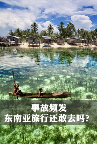 东南亚旅游安全