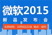 微软2015新品发布会
