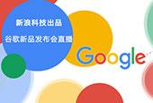 谷歌2015新品发布会