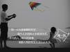【新浪潍坊】图刊—鸢·氛