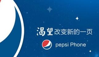 百事可乐也要做手机 官微已然悄悄注册