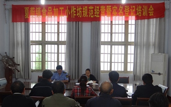 沂水夏蔚镇对食品加工作坊进行实名登记