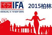 IFA2015柏林国际电子消费品展