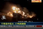 货车行驶途中忽起火 20吨纸燃成灰烬
