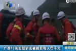 17名驴友私闯保护区遇险 获救后每人被罚千元