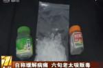 65岁老太吸毒贩毒 辩称是为缓解病痛