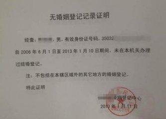 重庆正式取消婚姻登记记录证明 单身证明今后不开了