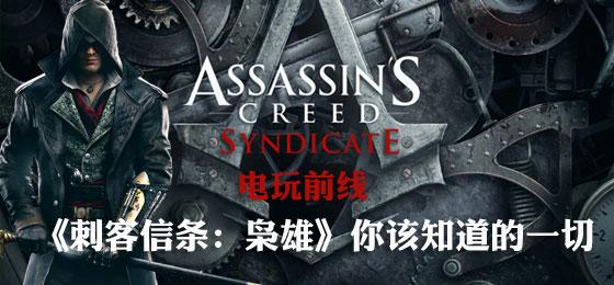 电玩前线:《刺客信条:枭雄》中文专题站