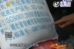 黑心作坊水饺馄饨馅中掺工业盐 称为省点钱