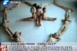 幼儿园男童被集体拍裸照传上网 老师称无恶意