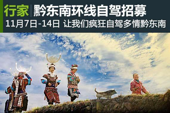 黔东南环线自驾招募