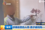 男子凌晨打妻电话遭拒接 疑其有婚外情KTV砍人