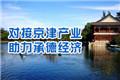 对接京津产业 助力承德经济