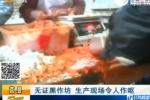 无证黑作坊生产肉串 现场画面令人作呕