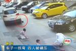 轿车遇盲区碾过4名儿童 1人遭拖行10余米