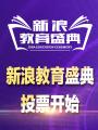 新浪2015中国教育盛典投票启动