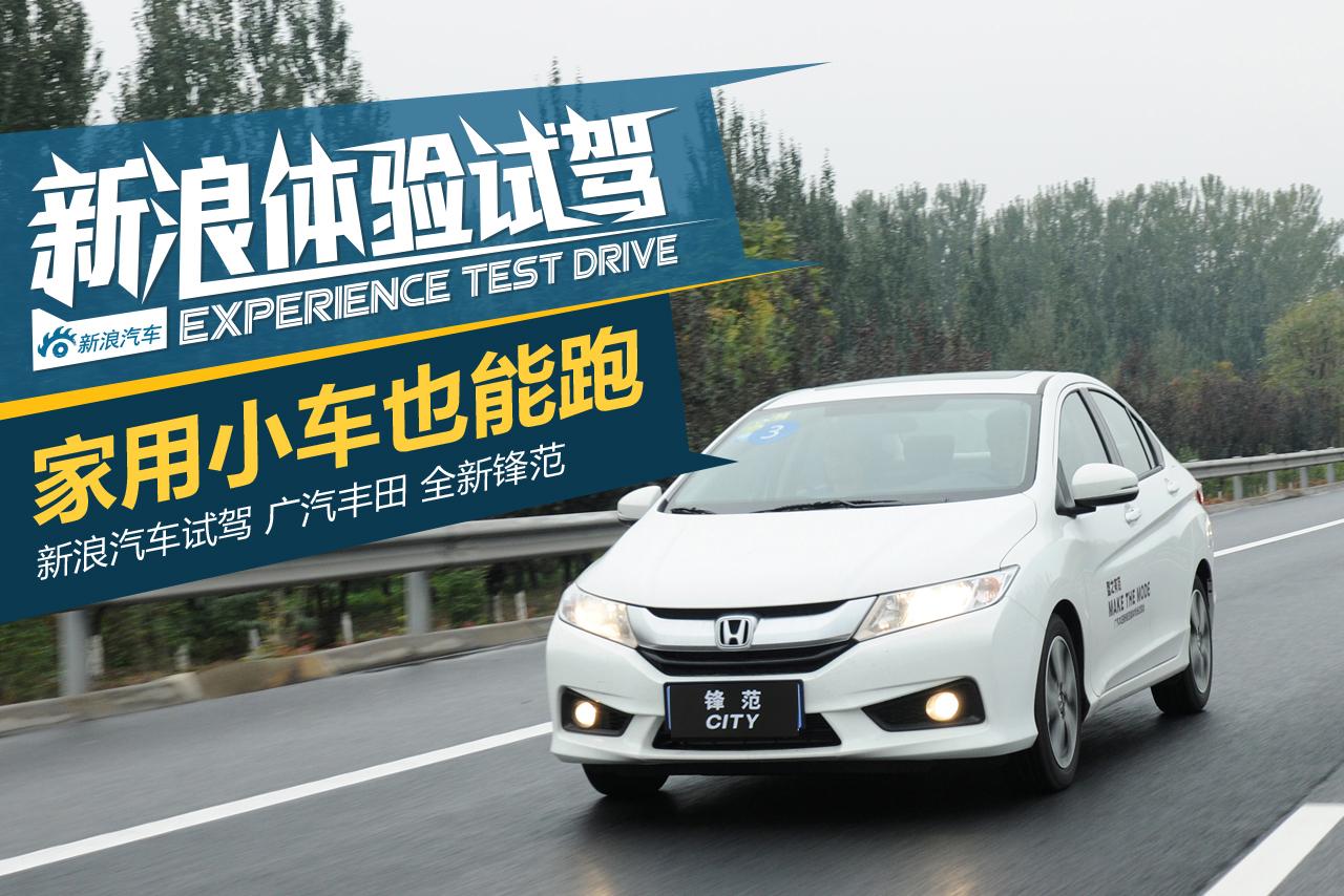 家用小车也能跑 试驾广汽本田全新锋范