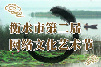 扬百年衡水品牌 铸精品衡水文化