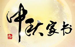 2015中秋微家书