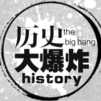 历史大爆炸