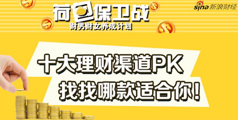 十大理财渠道PK哪款适合你?