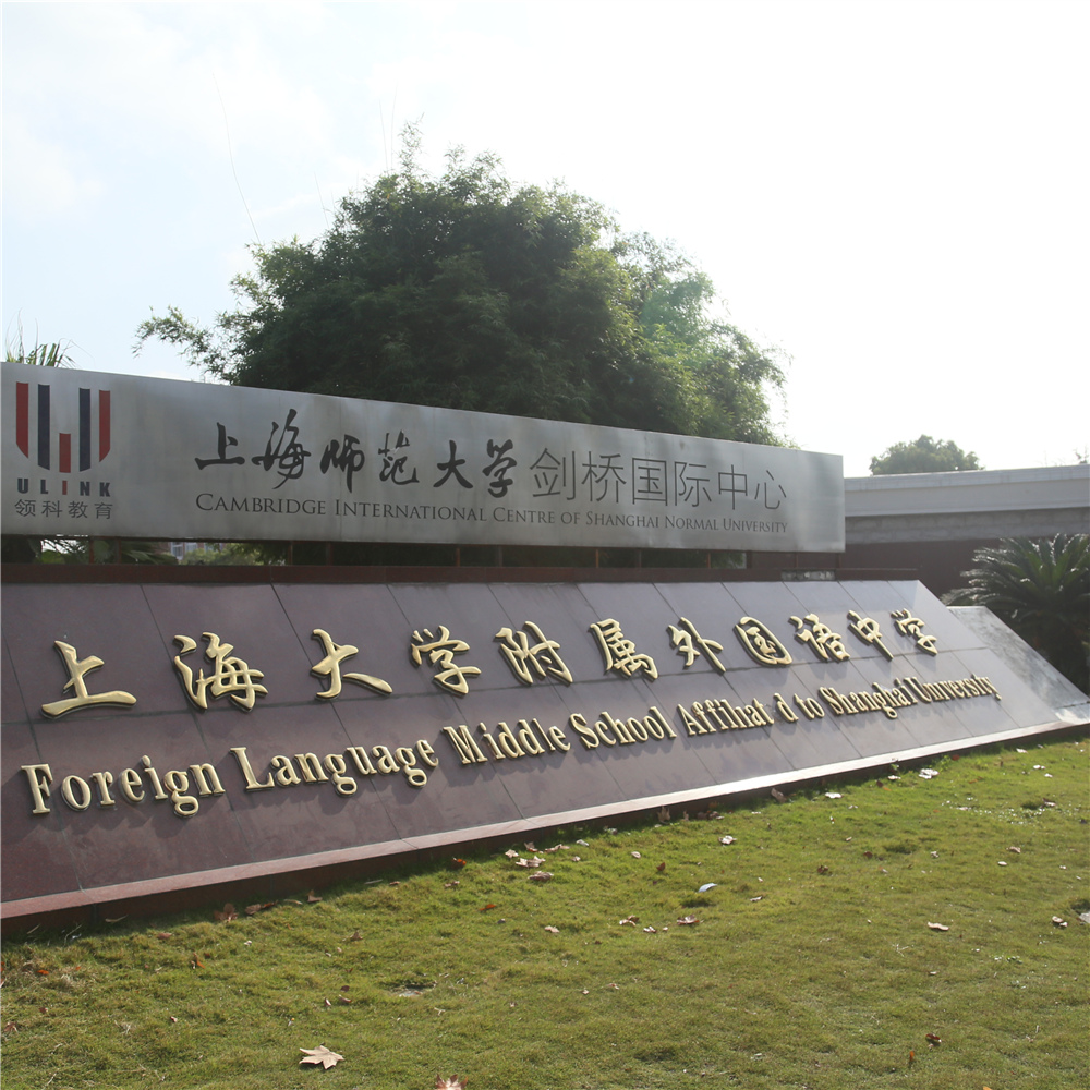 上海领科教育集团