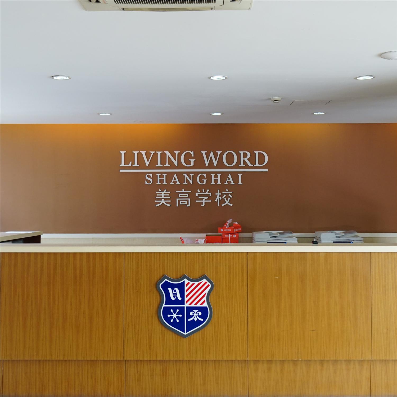 上海美高学校