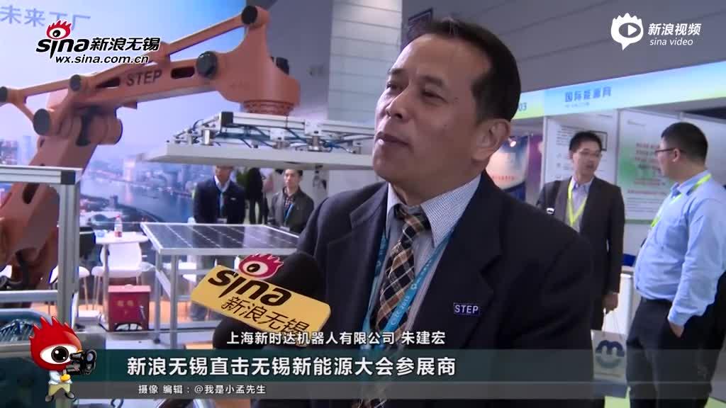 新浪无锡直击新能源大会参展商 机器人操作