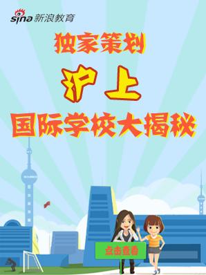 新浪独家探校录之上海地区国际学校