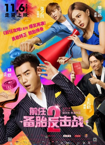 《前任2》11月6日上映制霸光棍节档 超强华语系列爱情喜剧爆笑