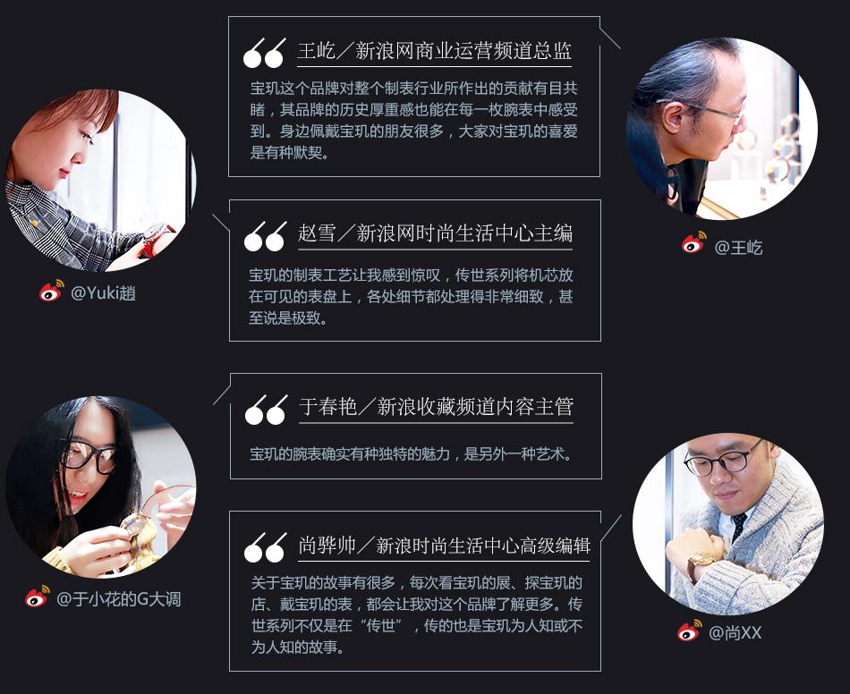 宝玑Tradition 传世系列十周年_新浪时尚_新浪网