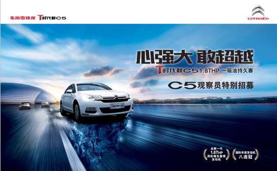 C5黔滇之旅